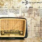 رادیو ایران چگونه کار خود را آغاز کرد