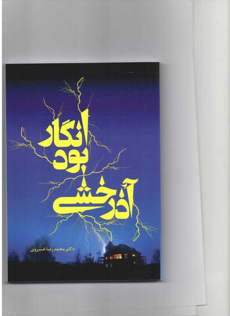 Picture azarakhshi