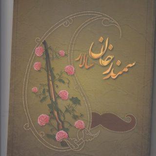 abasi book