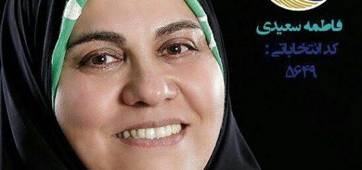 13941210-Fateme-Saeedi