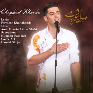 Mehrdad Shourian - Cheghad Khoobe