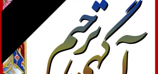 com.shalamrood.agahitarhim_512x512